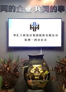 杭州一鸿分公司