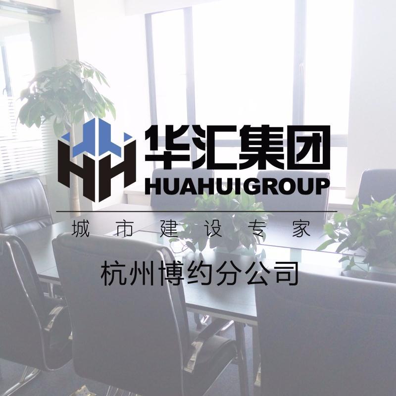 杭州博约分公司