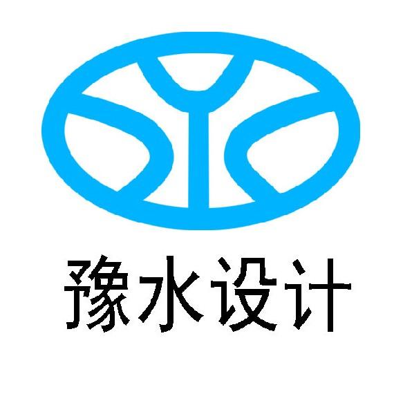 河南省水利勘测设计研究有限公司